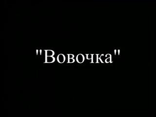 Русский полный порно фильм  Вовочка